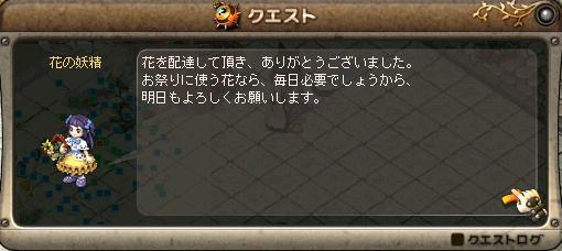 花の妖精6