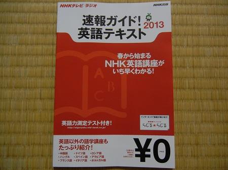 NHKのあれ