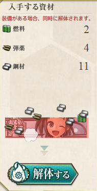 那珂ちゃん3