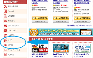 新げん玉 1万円2