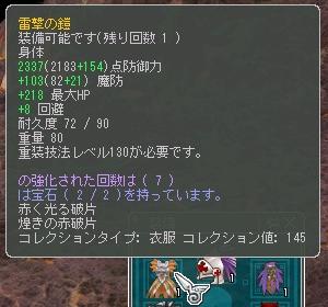 130R鎧