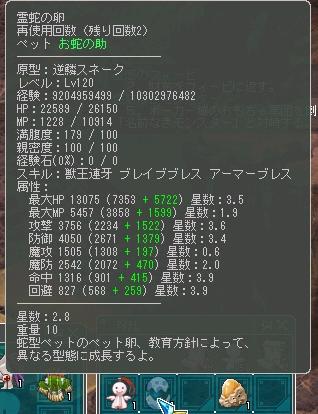 ☆2.8蛇