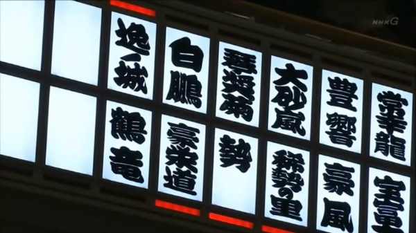 00346_ichinojyo_kakuryuu_oozumou_akibasyo_201409_08.jpg