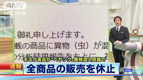 00436_maruka_syokuhin_peyoung_mushi_konnyuu_jisyu_kaisyuu_201412_a_01.jpg