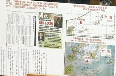尖閣列島の地図02
