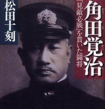 角田覚治中将