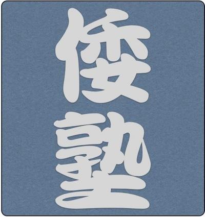 倭塾400-1