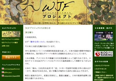 WJFプロジェクト