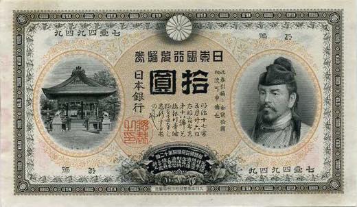 旧札に描かれた和気清麻呂像