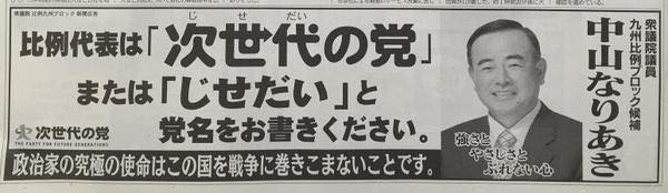 宮日新聞1207