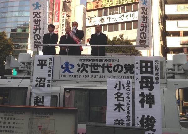 20141210田母神応援