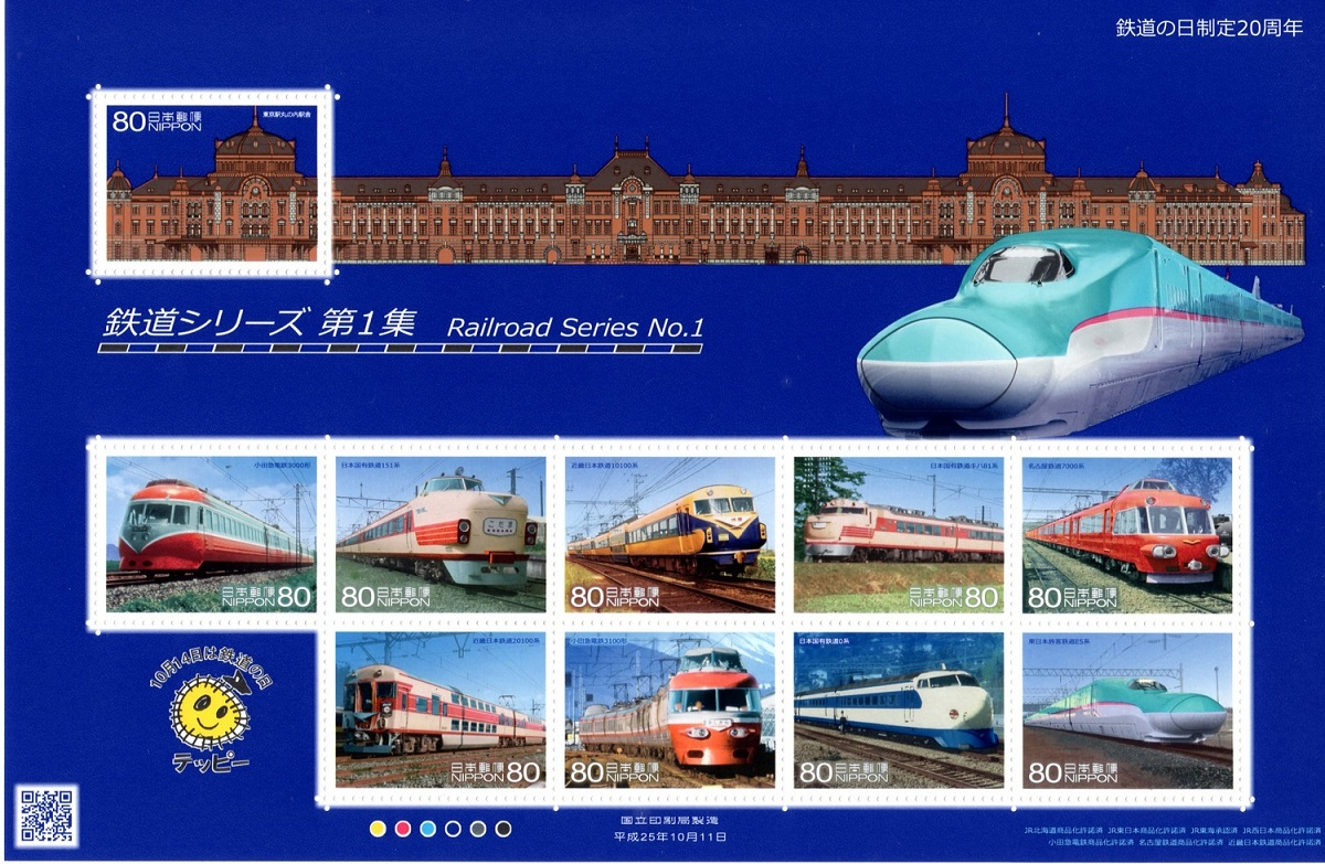 img鉄道切手001B