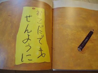 2012.07.13 絵本 009