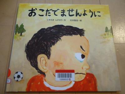 2012.07.13 絵本 002