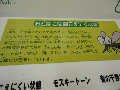2012.08.02 健康科学館 033