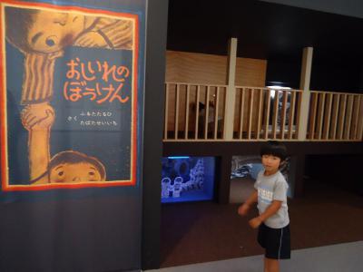 2012.08.27 絵本ミュージアム 003