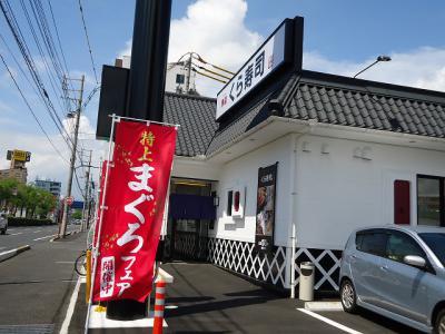 2012.08.30 くら寿司 038