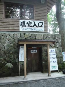 2012.09.08 三瓶、滝 201