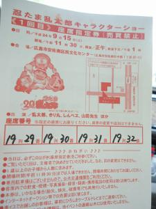 2012.09.15 忍たま 007
