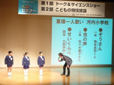 2012.10.20 くふうセミナー 015