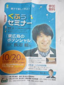2012.10.20 くふうセミナー 040
