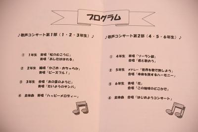 2012.11.14 歌声コンサート 009