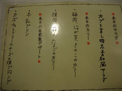 2012.11.16 キュリ 008