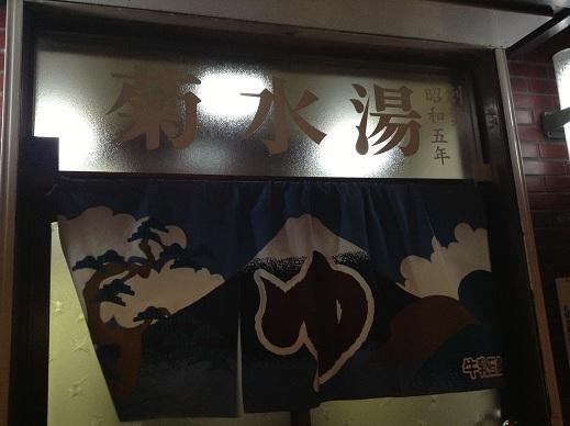 札幌市白石区 菊水湯