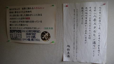 旭鉱泉湯(八条プレジャー)