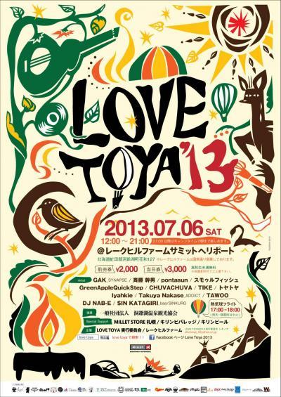 2013ポスターweb_convert_20130704025441