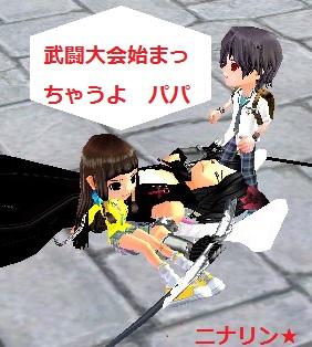 mabinogi_2013_05_18_014.jpg