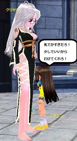 mabinogi_2013_05_18_016.jpg