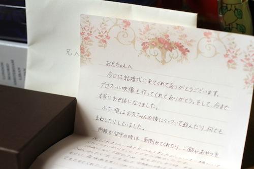 兄への手紙