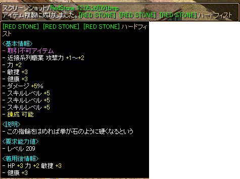 RedStone 12.05.26[10]