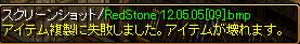 RedStone 12.05.05[10]