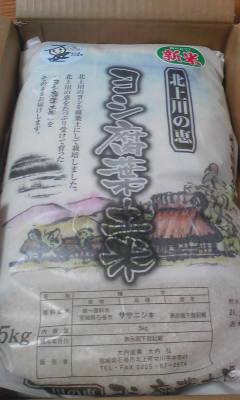ヨシ腐葉土米