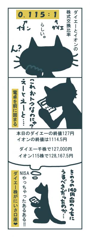 ダイエー子会社化3