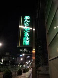 20120508_210558.jpg