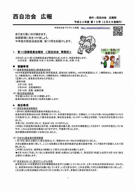 Page1-2013Feb.jpg