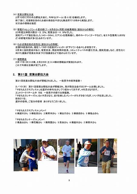 Page2-2013Feb.jpg