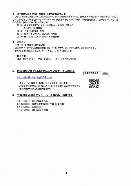 Page4-2013Feb.jpg