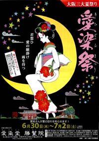 2011chirashi_a-aizen.jpg