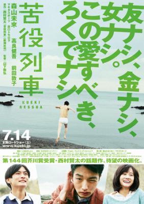 poster-kueki.jpg
