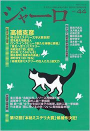 光文社「ジャーロ」No.44