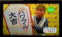 6月18日のたなくじ~!