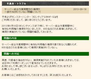 2013091805.jpg