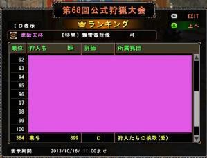 2013100902.jpg