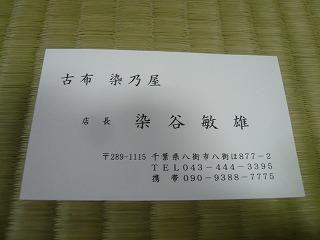 s-P1290215.jpg