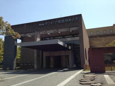サンピア姫路