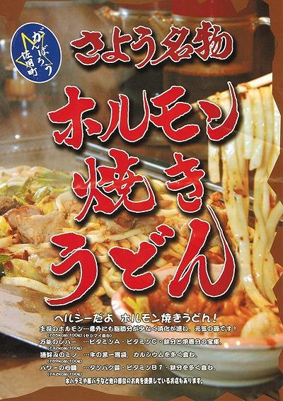 s-sayohorumon2.jpg